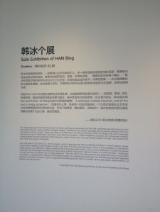 Han Bing exhibition wall text